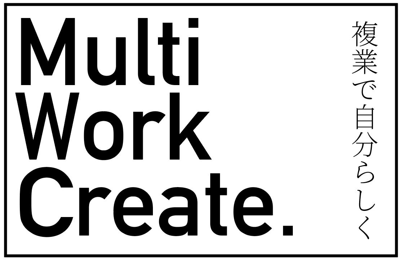 Multi Work Create. | 複業×輸入ビジネスで心の余裕を手に入れただいすけのブログ