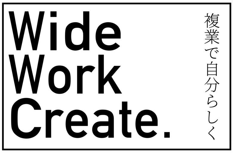 Wide Work Create. | 複業×輸入ビジネスで心の余裕を手に入れただいすけのブログ